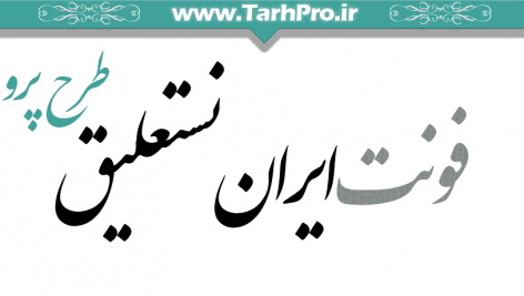 فونت ایران نستعلیق