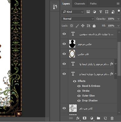 تصویری از لایه های باز یک فایل PSD در نرم افزار فتوشاپ