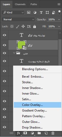 تغییر رنگ المان ها در فایل لایه باز