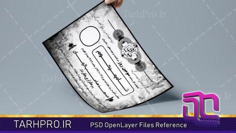 آگهی ترحیم آماده لایه باز سیاه سفید PSD