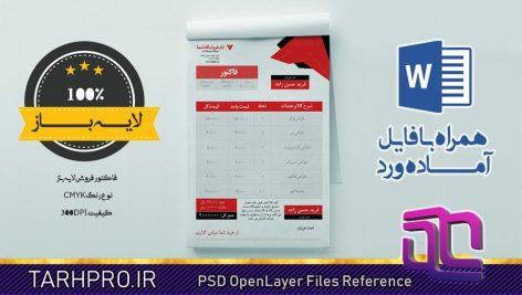 فاکتور فروش لایه باز آماده PSD و ورد