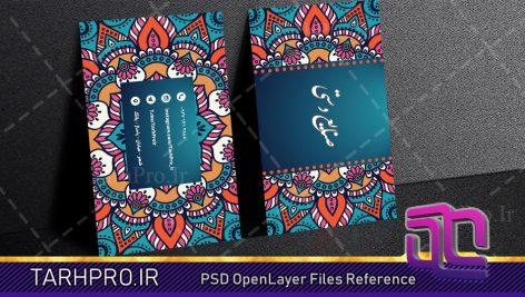 طرح کارت ویزیت لایه باز فروشگاه صنایع دستی با طراحی سنتی با فرمت PS