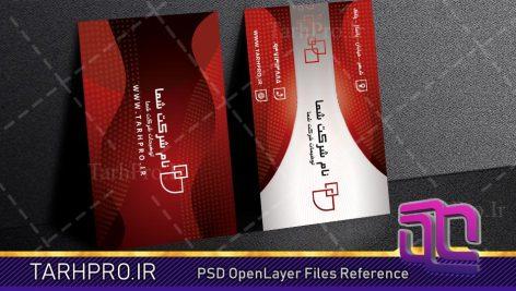 کارت ویزیت آماده لایه باز چند منظوره با طراحی مدرن ( PSD )