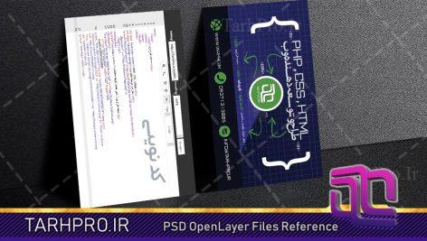 کارت ویزیت لایه باز طراح و توسعه دهنده وب PSD با امکان ویرایش