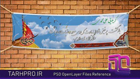 طرح بنر لایه باز خیر مقدم کربلا 1 (PSD)