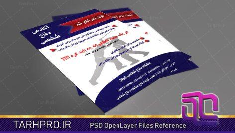 طرح تراکت لایه باز باشگاه ورزش های رزمی (PSD)