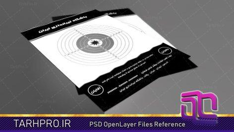 طرح تراکت ریسوگراف لایه باز باشگاه تیراندازی با تپانچه و تفنگ بادی (PSD)