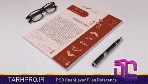 طرح لایه باز سربرگ وکالت PSD با امکان ویرایش