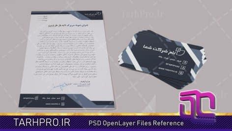 طرح ست سربرگ و کارت ویزیت لایه باز PSD