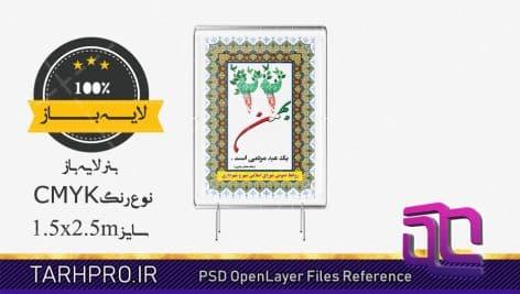 بنر لایه باز PSD ویژه دهه فجر به مناسبت 22 بهمن