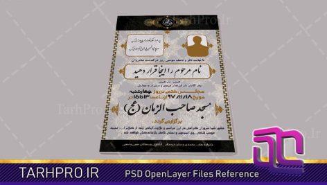 طرح لایه باز آگهی ترحیم مشکی طلایی PSD