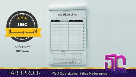 فاکتور فروش سیاه سفید لایه باز PSD