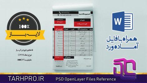 طرح فاکتور فروش ( PSD ) و ورد ( DOC ) با امکان ویرایش در نرم افزارهای ورد ( Word ) و فتوشاپ ( Photoshop )