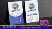 کارت ویزیت لایه باز PSD بیمه ایران