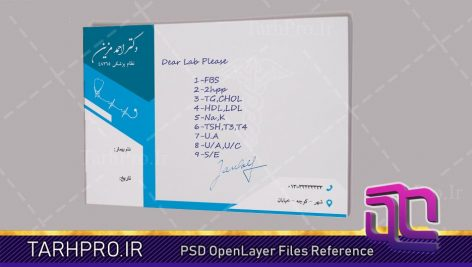 طرح لایه باز سرنسخه پزشکی آبی PSD