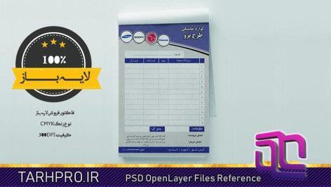 طرح لایه باز فاکتور فروش لوازم خانگی ( PSD ) با امکان ویرایش در نرم افزار فتوشاپ ( Photoshop )