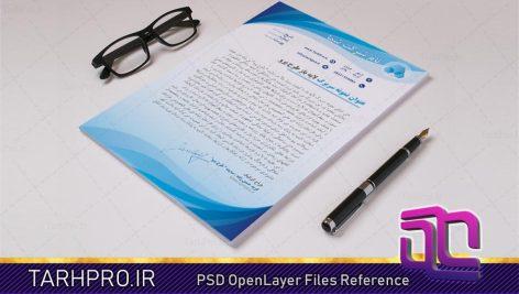 طرح لایه باز سربرگ اداری آبی با طراحی مدرن با فرمت PSD