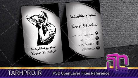 طرح کارت ویزیت لایه باز استودیو عکاسی با فرمت PSD با امکان ویرایش در نرم افزار فتوشاپ مناسب و بهینه برای چاپ