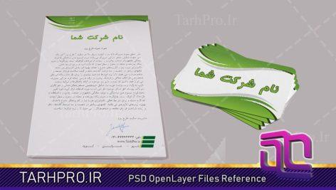 طرح ست سربرگ و کارت ویزیت لایه باز PSD اداری با رنگ سبز با امکان ویرایش